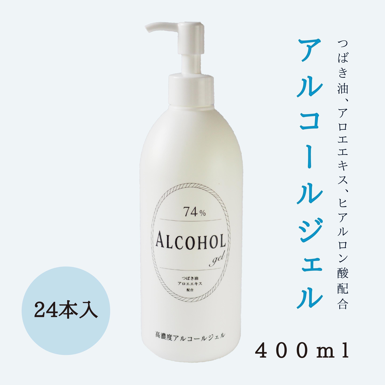 【数量限定】高濃度アルコールジェル(400ml) 24本セット