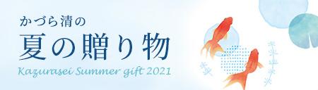/images/banner/common/pickup_summer_gift_pc.jpg