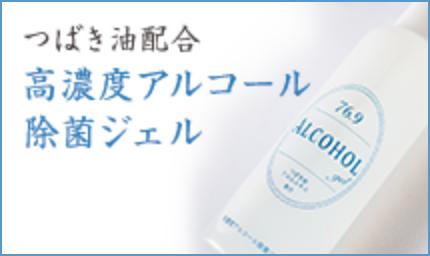 /images/banner/tsubaki/pickup_bnr_alcohol-gel@2x.png