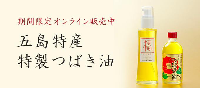 五島特産 特製つばき油