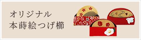 特集:オリジナル本蒔絵つげ櫛