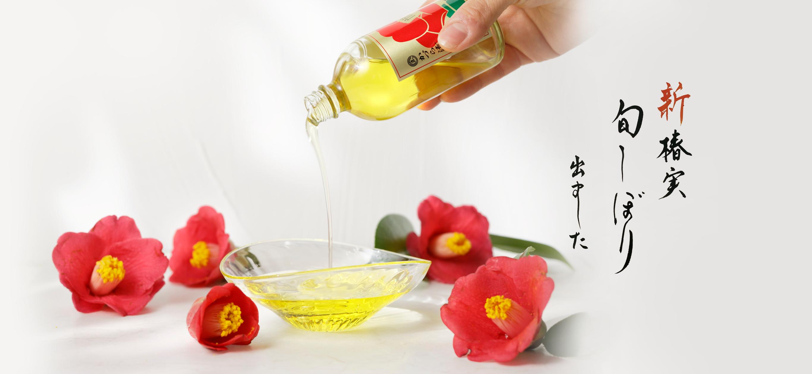 旬搾り 特製つばき油 五島特産