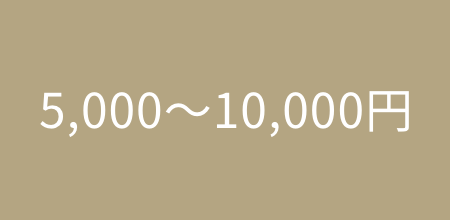 5,000〜10,000円