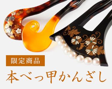 banner_bekko_sp.jpg