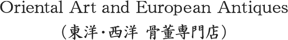 Oriental Art and European Antiques (東洋・西洋 骨董専門店)