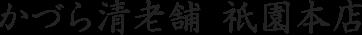 かづら清老舗 祇園本店