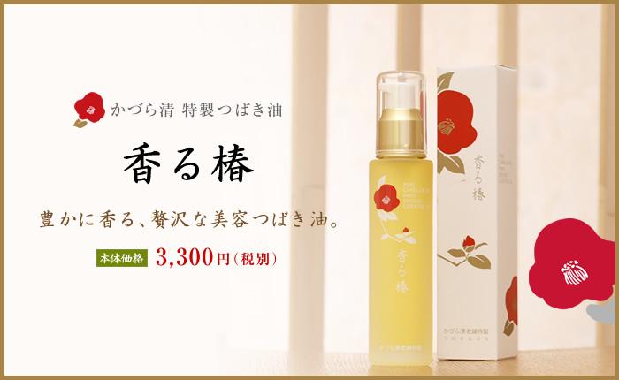 かづら清 特製つばき油 香る椿 豊かに香る、贅沢な美容つばき油  。価格 3,300円(税別)