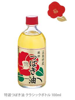 [特製つばき油 クラシックボトル 100ml]