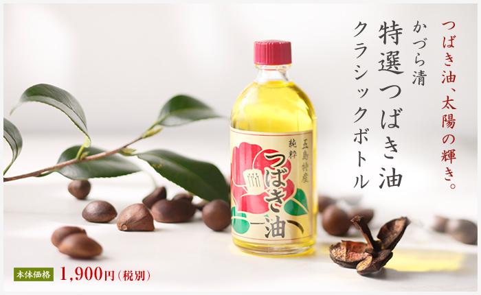 つばき油、太陽の輝き。かづら清 特製つばき油(クラシックボトル)【価格】1,600(税抜)