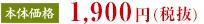 【価格】1,600円(税別)
