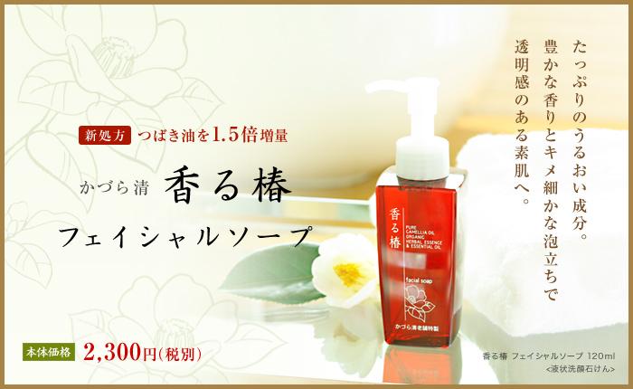 たっぷりのうるおい成分。豊かな香りとキメ細かな泡立ちで透明感のある素肌へ。かづら清 香る椿 フェイシャルソープ 価格:2,300円(税別)