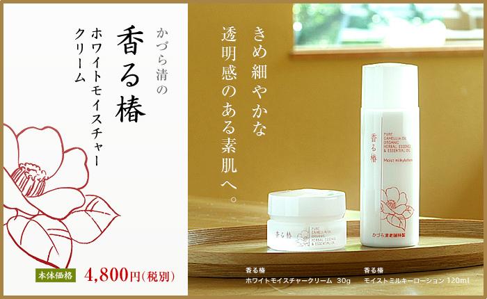 きめ細やかな透明感のある素肌へ かづら清の香る椿 ホワイトモイスチャークリーム 価格:4,800円(税別)