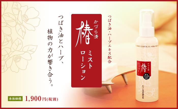 つばき油・ハーブエキス配合「かづら清椿ミストローション」つばき油とハーブ、植物の力が響き合う。価格 1,900円(税別)