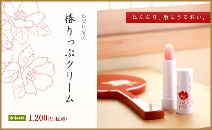 はんなり、唇にうるおい。かづら清の椿りっぷクリーム。価格 1,200円(税別)