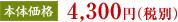 本体価格 4,300円(税別)