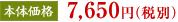 本体価格 7,650円(税別)