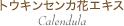 トウキンセンカ花エキス