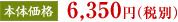 本体価格 6,350円(税別)