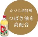 かづら清特製 つばき油を高配合