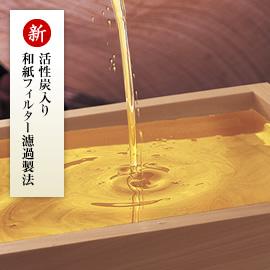 【新】活性炭入り和紙フィルター濾過製法
