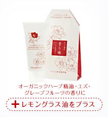 かづら清の香る椿 ハンド&ボディクリーム