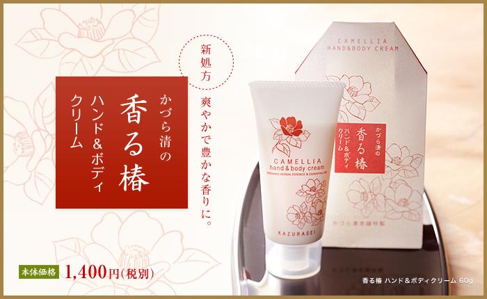 かづら清の香る椿 ハンド&ボディクリーム 価格:1,400円(税別)