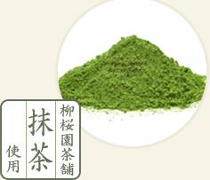 柳桜園茶舗謹製抹茶使用