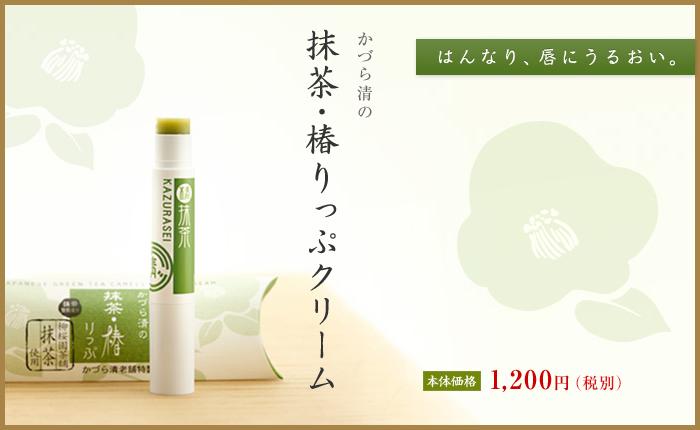 はんなり、唇にうるおい。かづら清の抹茶・椿りっぷクリーム。価格 1,200円(税別)