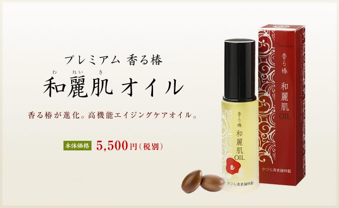 プレミアム 香る椿 和麗肌(われいき)オイル 香る椿が進化。高機能エイジングケアオイル。価格 5,500円(税別)