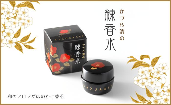 和のアロマがのほかに香る かづら清の練香水