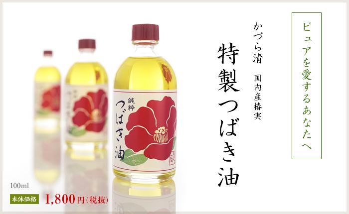 ピュアを愛するあなたへ かづら清国内産椿実 特製つばき油 【価格】1,680(税込)