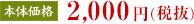 【価格】1800円(税別)
