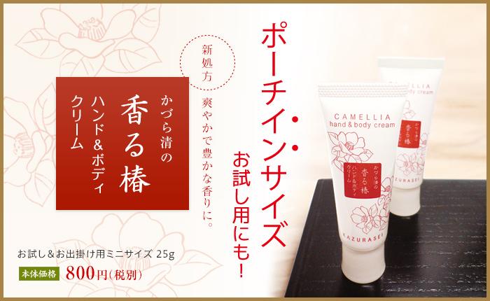 かづら清の香る椿 ハンド&ボディクリームミニ 価格:800円(税別)
