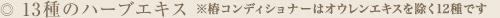 13種のハーブエキス(※椿コンディショナーはオウレンエキスを除く12種です)
