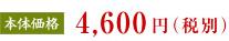 本体価格 4,600円(税別)