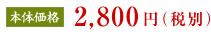 本体価格 2,800円(税別)