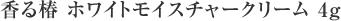 香る椿 ホワイトモイスチャークリーム 4g