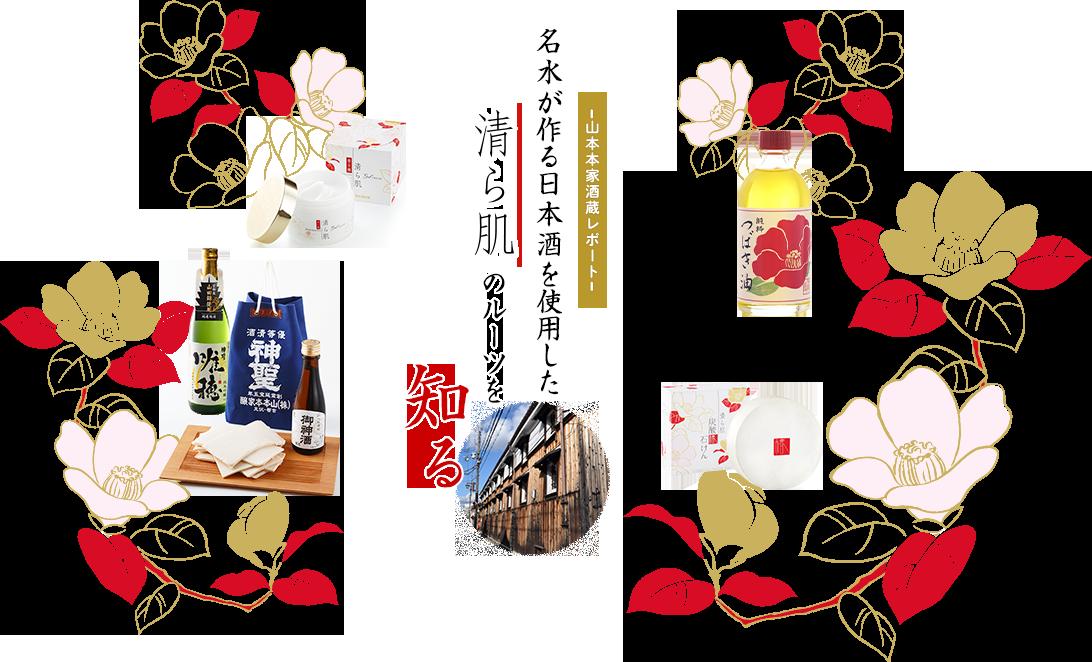 -山本本家酒蔵レポート-名水が作る日本酒を使用した清ら肌のルーツを知る