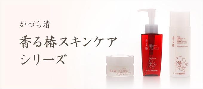 かづら清 香る椿スキンケアシリーズ