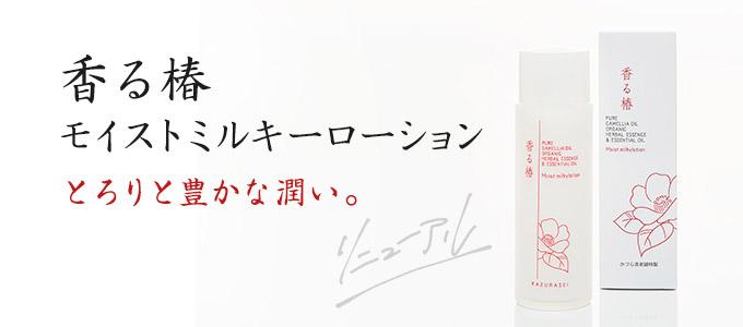 香る椿 モイストミルキーローション