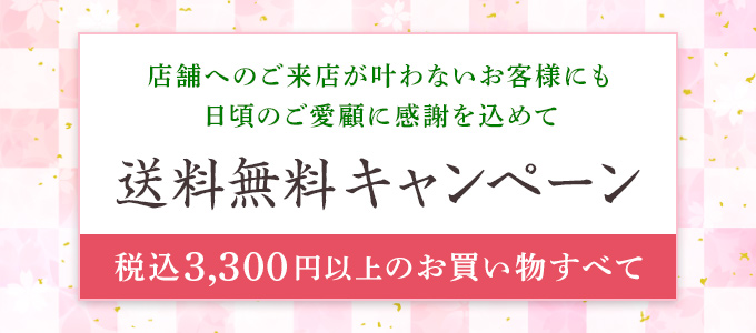 3,300円(税込)以上送料無料