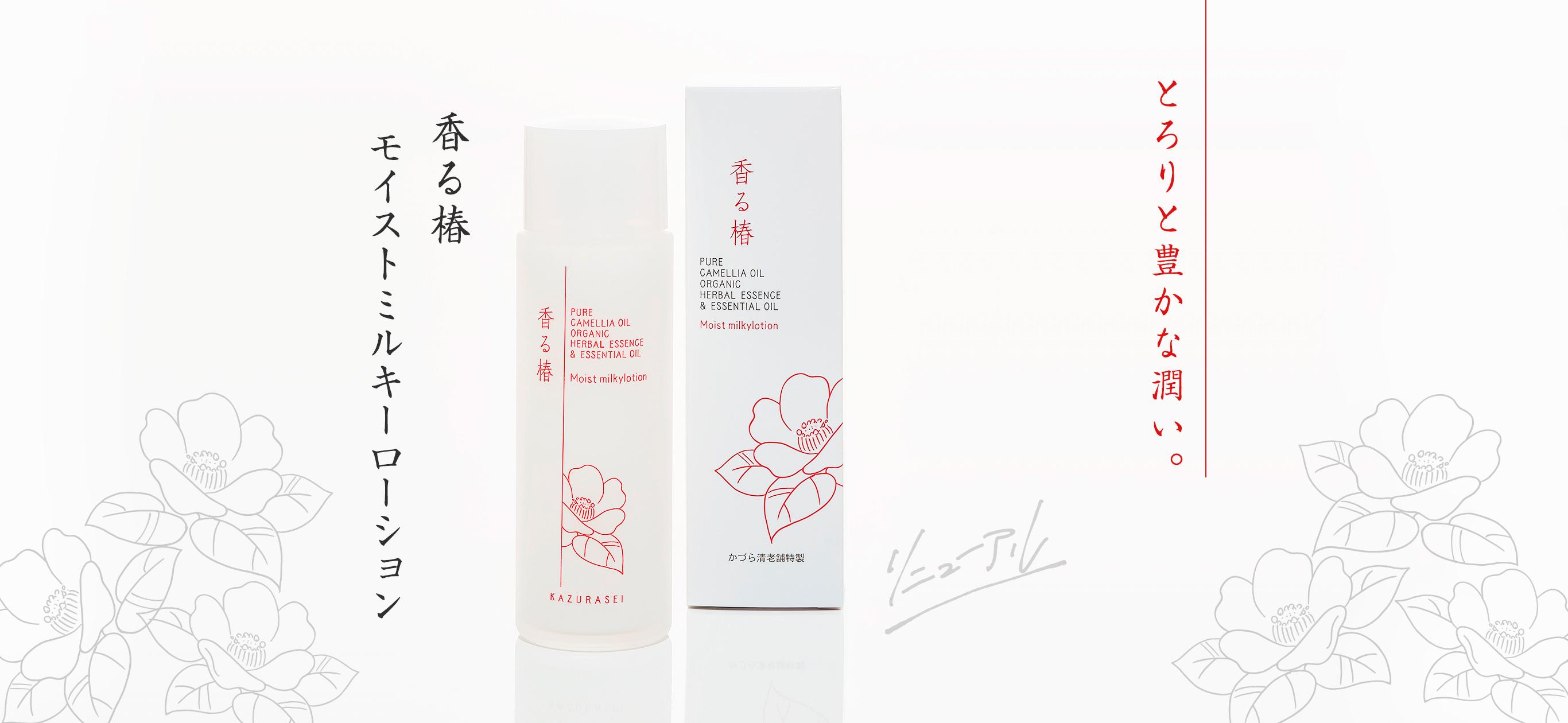New 香る椿 モイストミルキーローション