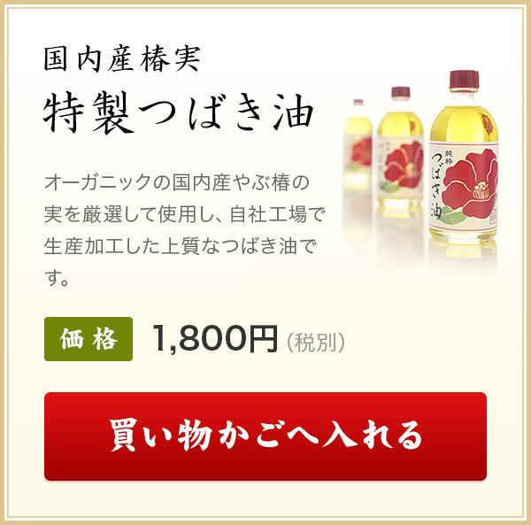 国内産椿実 特製つばき油